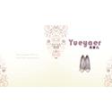月芽儿画册设计作品 广州画册设计公司